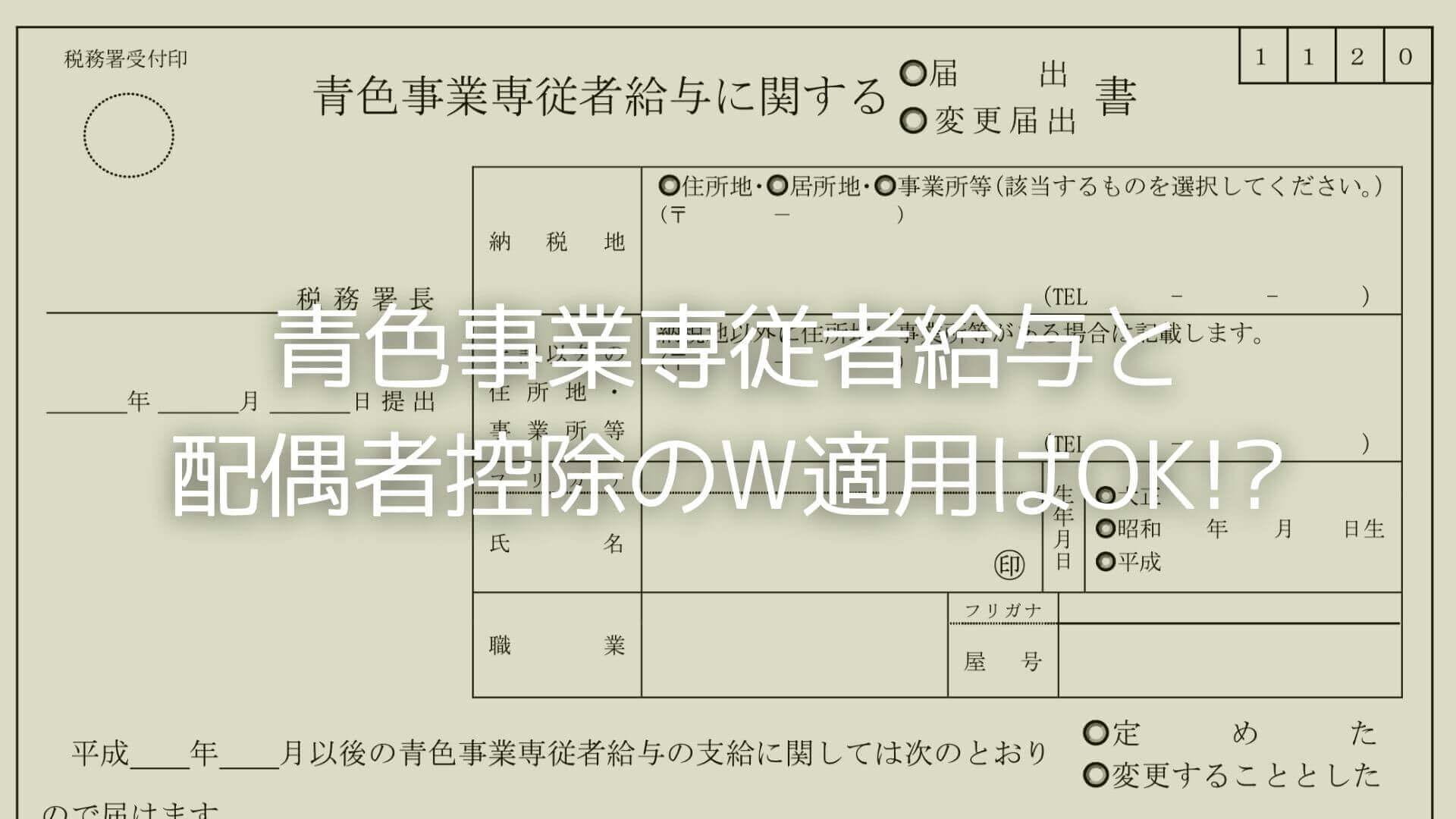 青色事業専従者給与と配偶者控除の重複適用はOK!?
