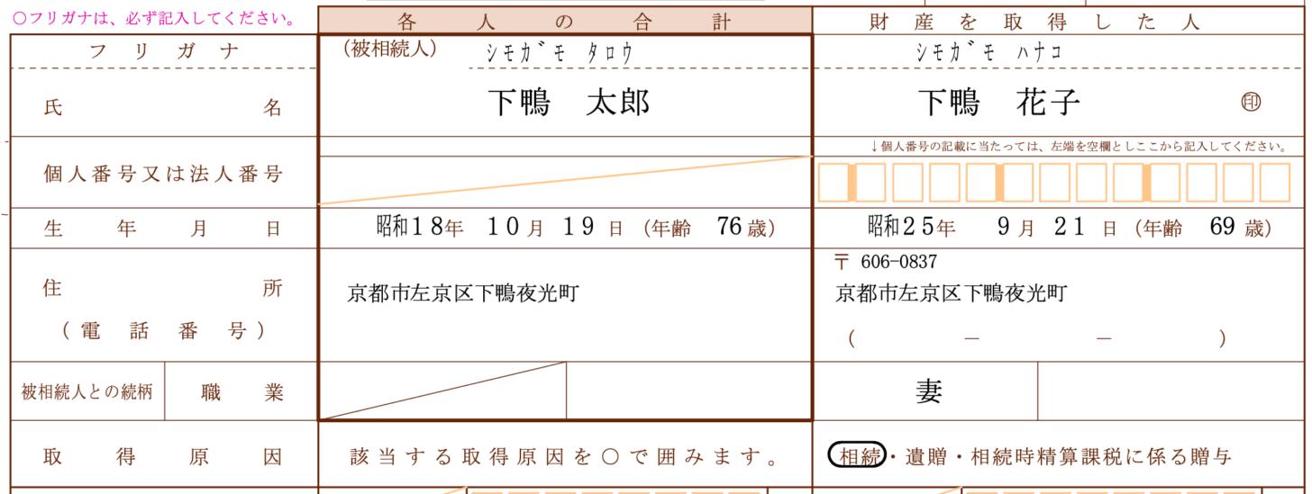 相続税の申告書第1表の個人情報記載欄