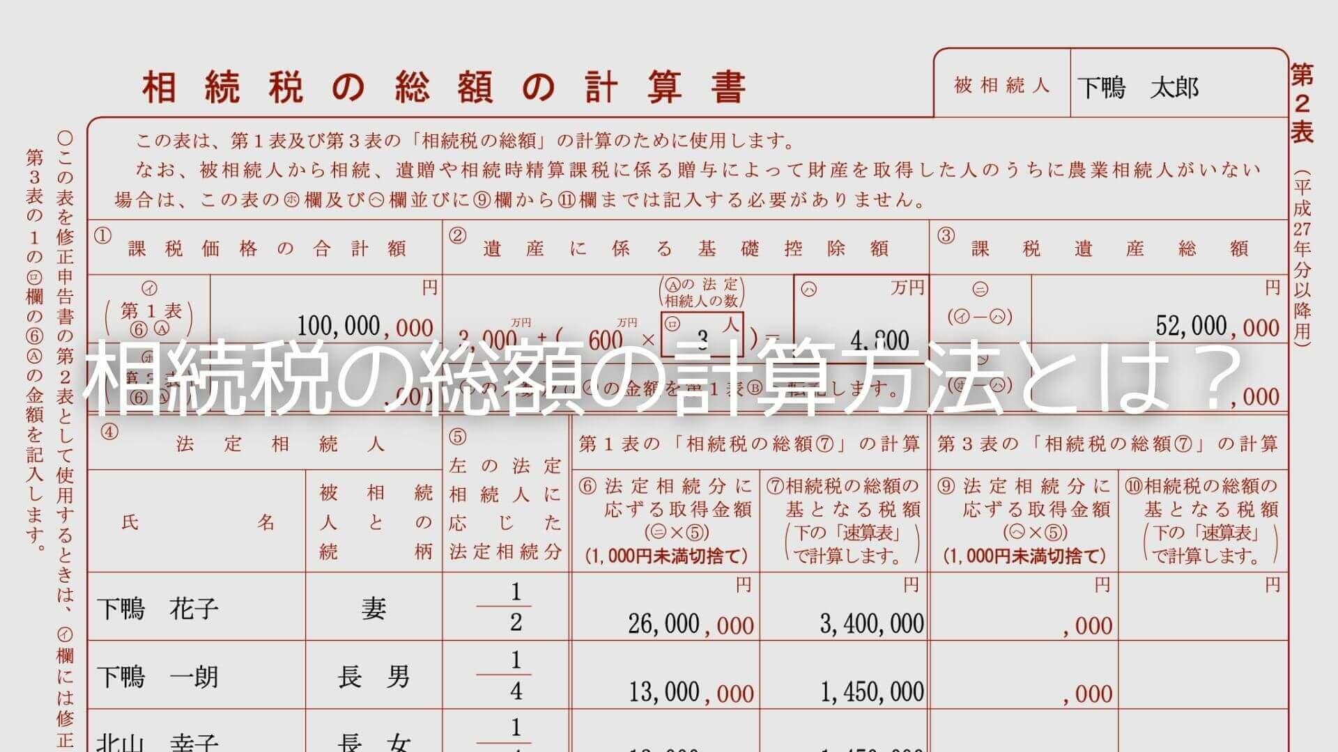 相続税の総額の計算方法【計算書(申告書第2表)の書き方も解説】