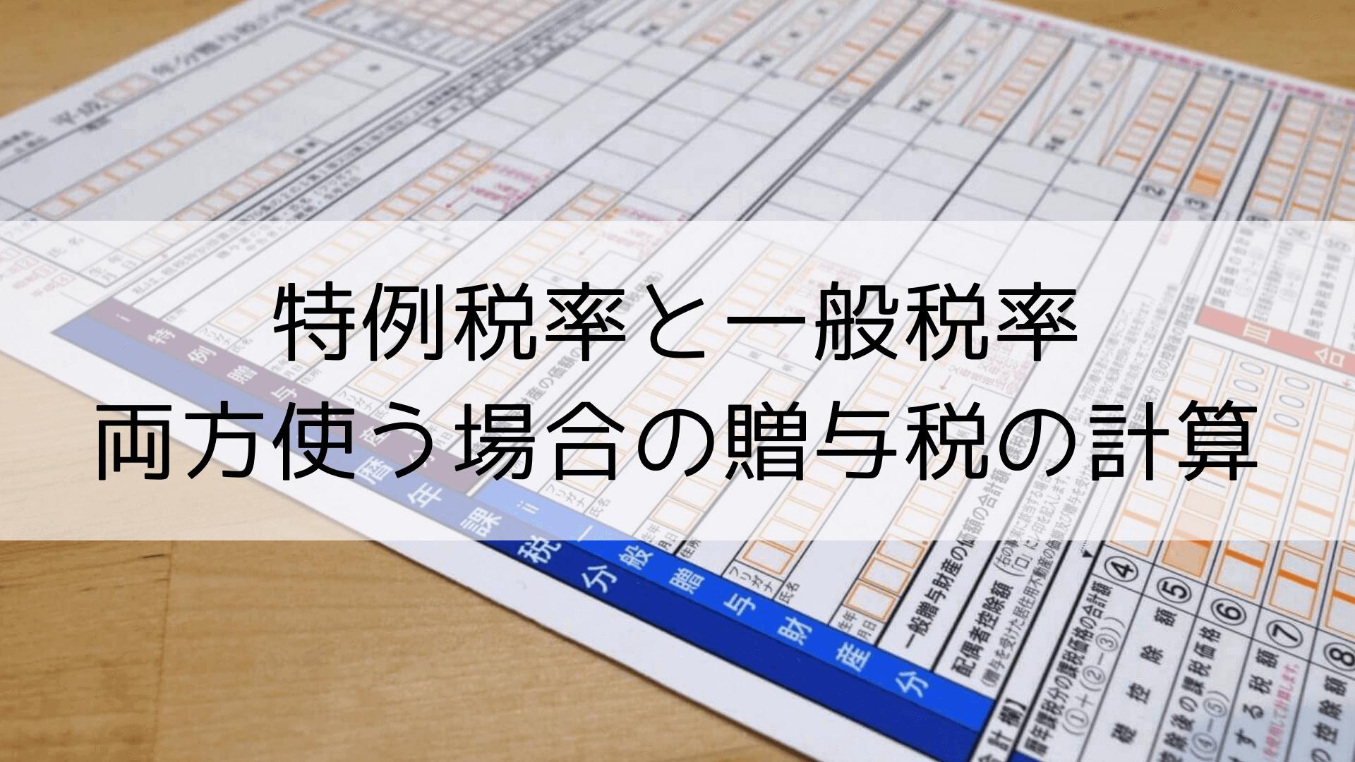 特例税率と一般税率 両方使う場合の贈与税の計算
