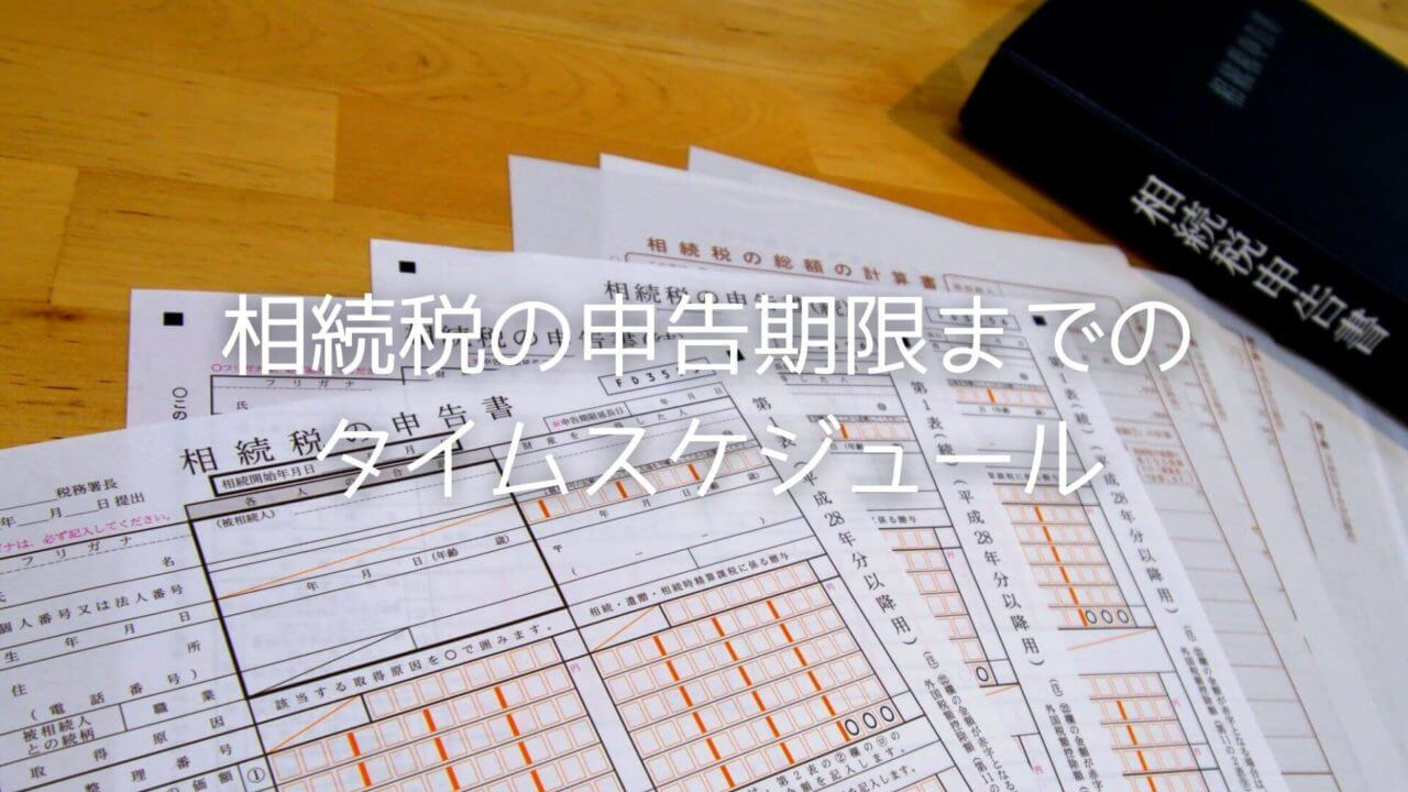 相続税の申告期限までのタイムスケジュール