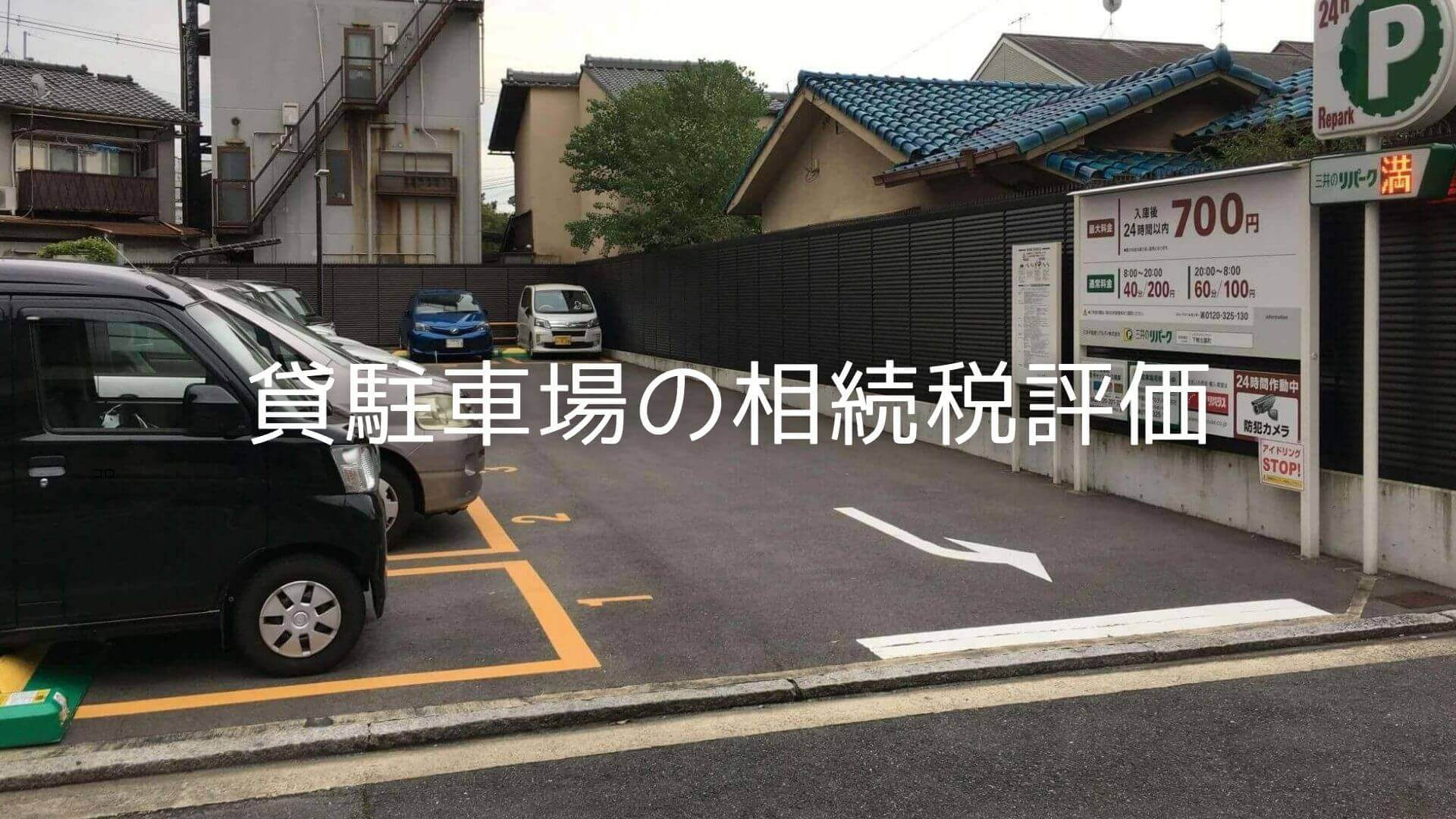 貸駐車場の相続税評価