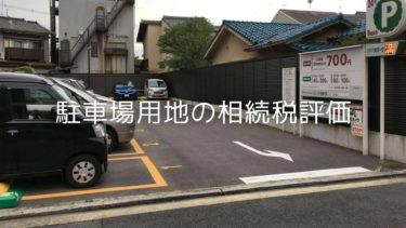 駐車場用地の相続税評価