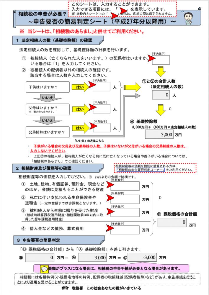 相続税の申告要否の簡易判定シート
