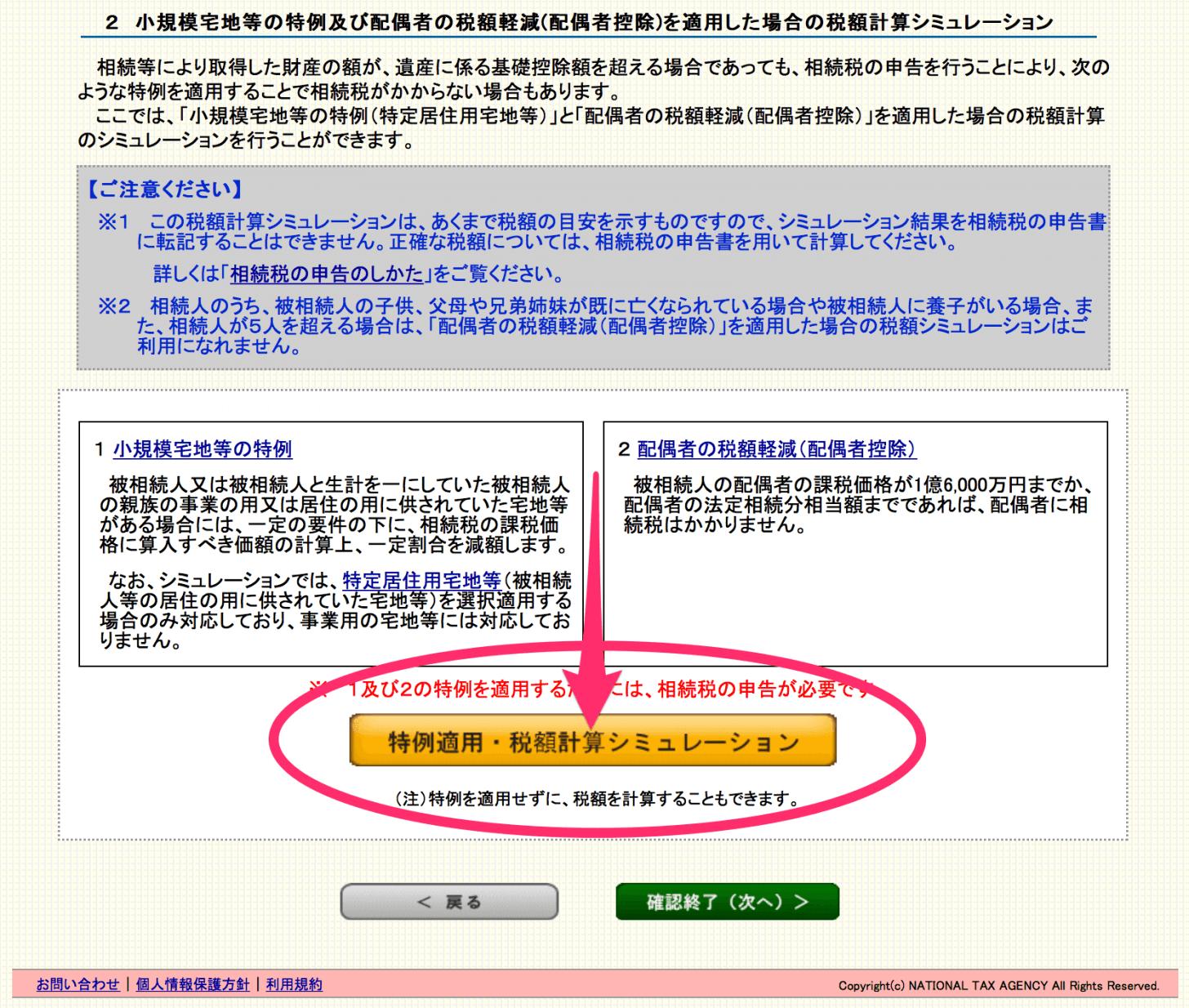 「特例適用・税額計算シミュレーション」ボタンをクリック