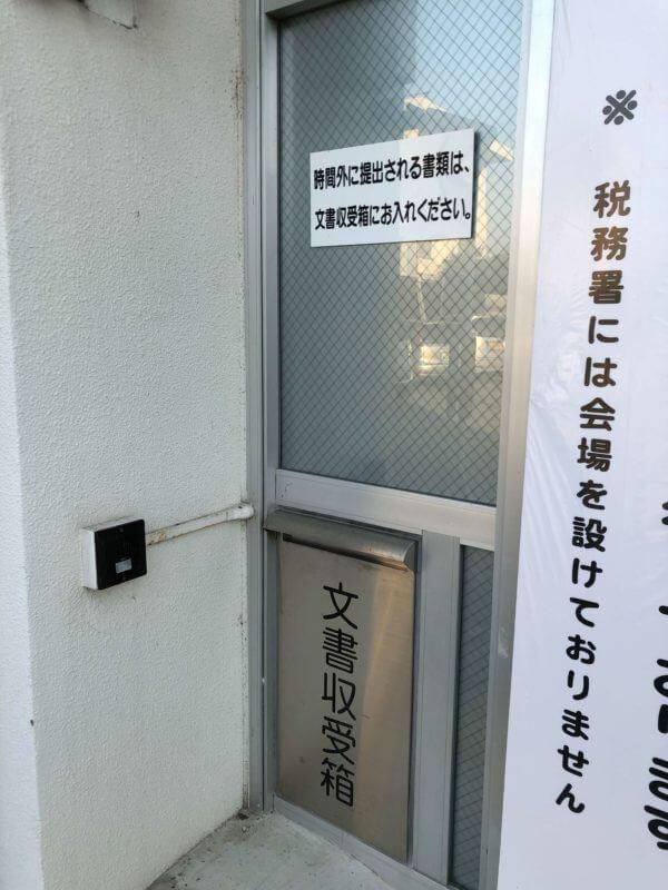 税務署の文書収受箱