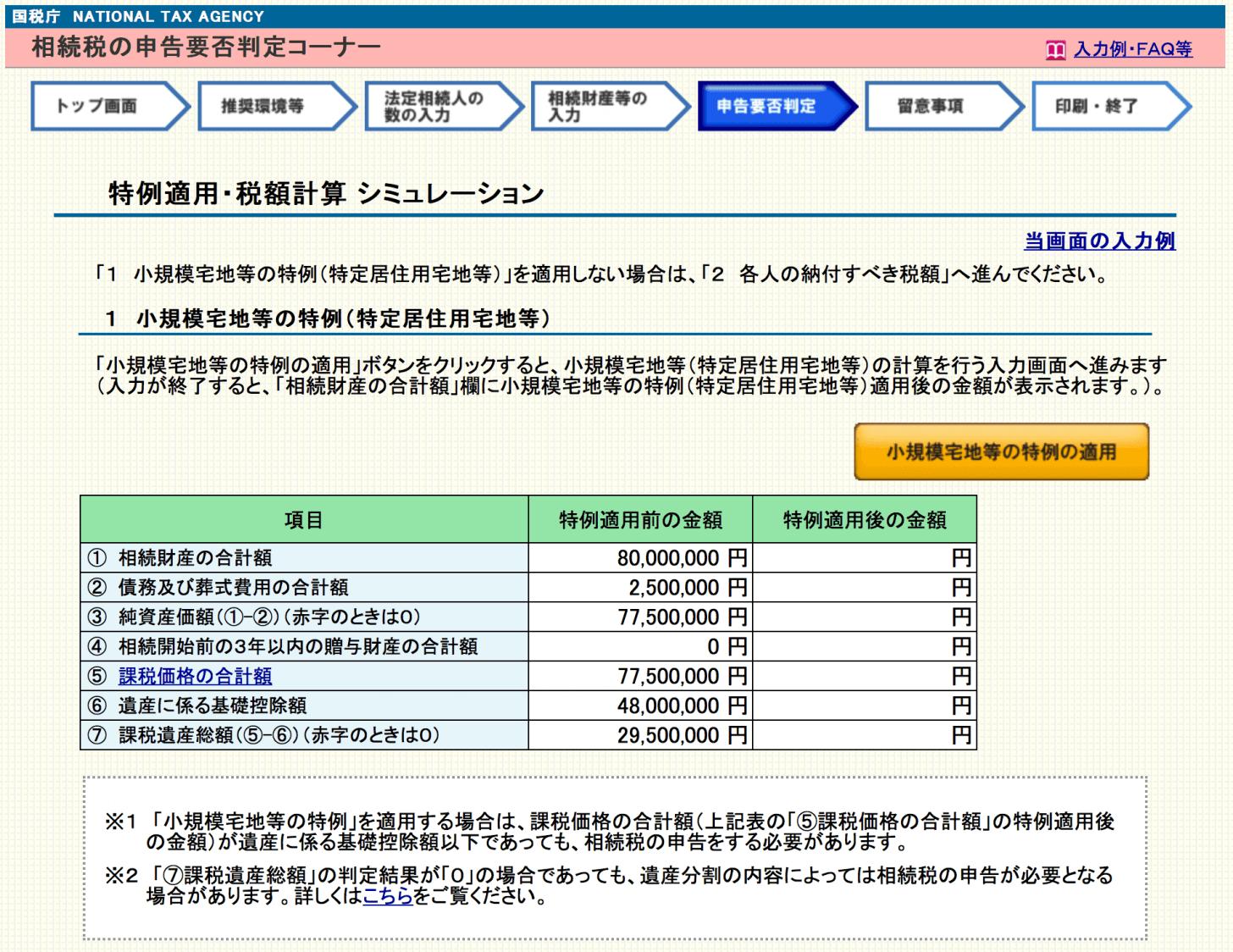 税額計算シミュレーション画面