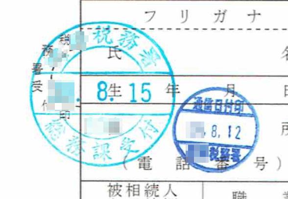 収受印と通信日付印