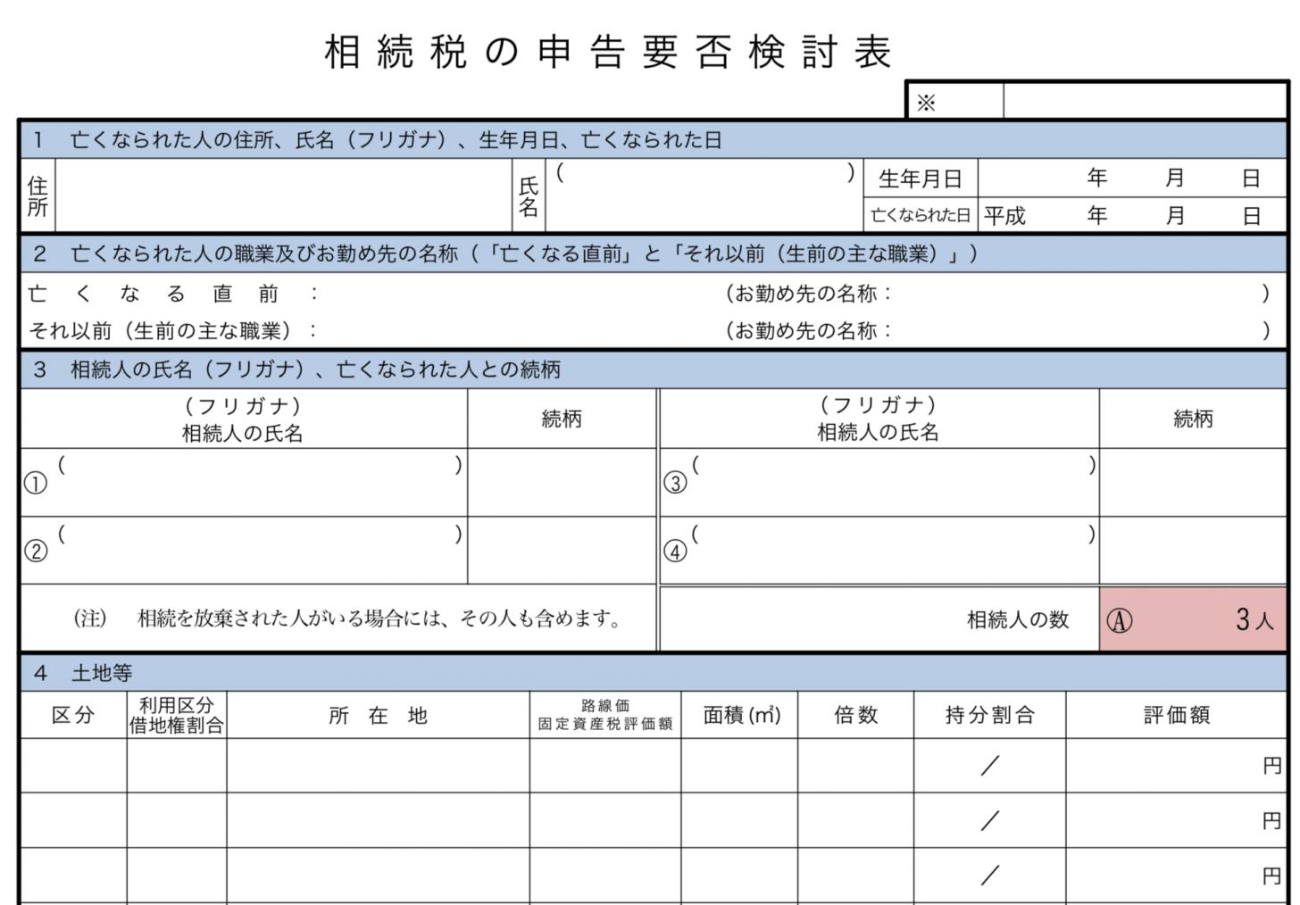 相続税の申告要否検討表