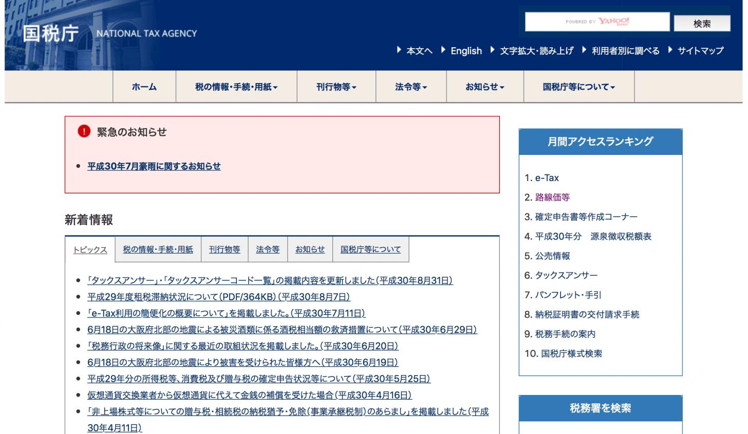国税庁ホームページトップ