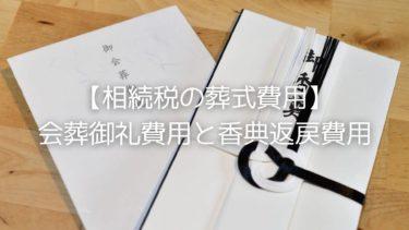 【相続税の葬式費用】会葬御礼費用と香典返戻費用の取り扱いは正反対!