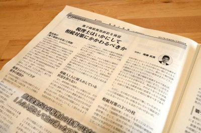 エヌピー通信社発行「税理士新聞2017年2月25日号」