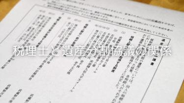 税理士と遺産分割協議の関係