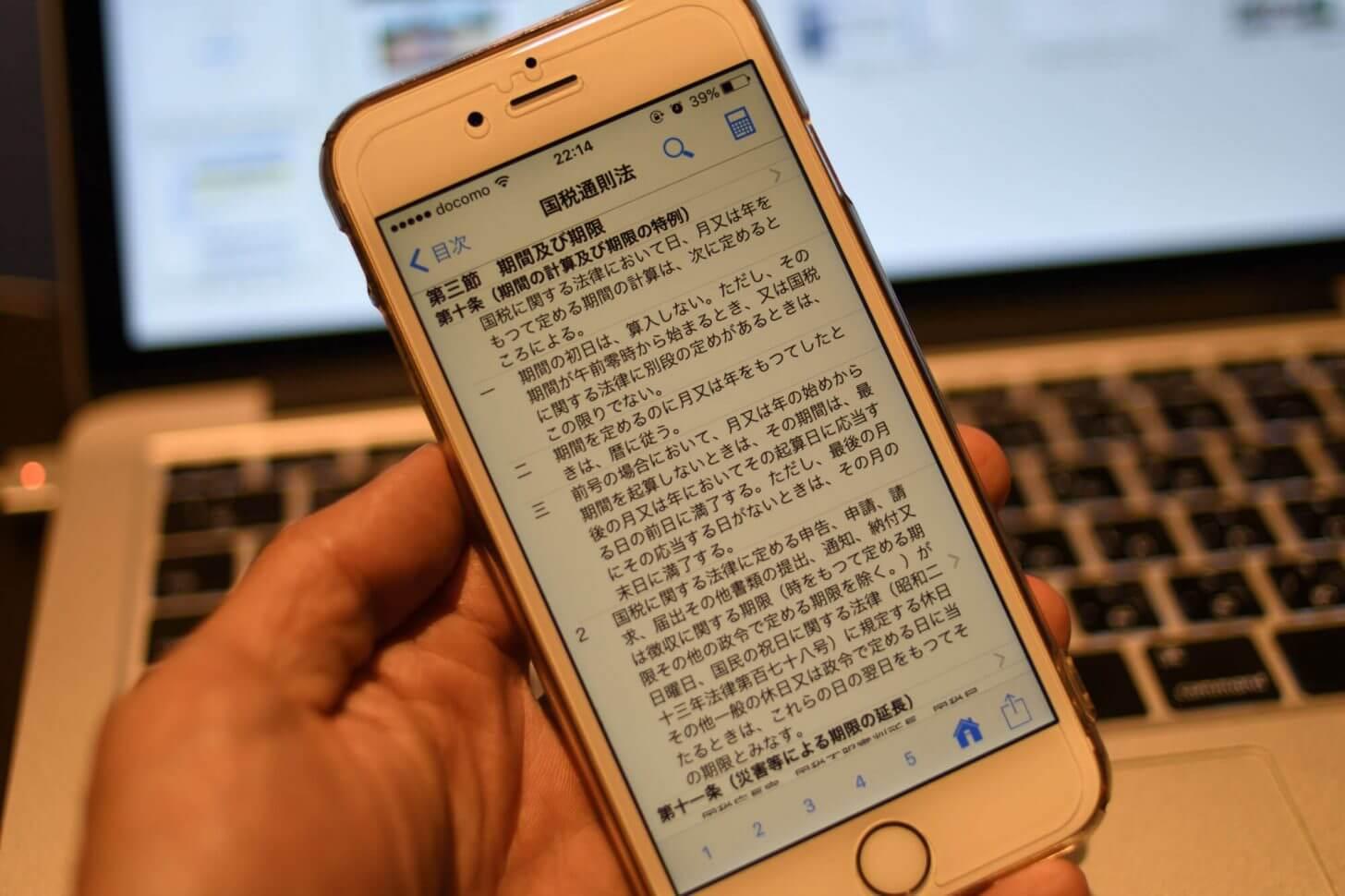 iPhoneで表示した国税通則法の条文