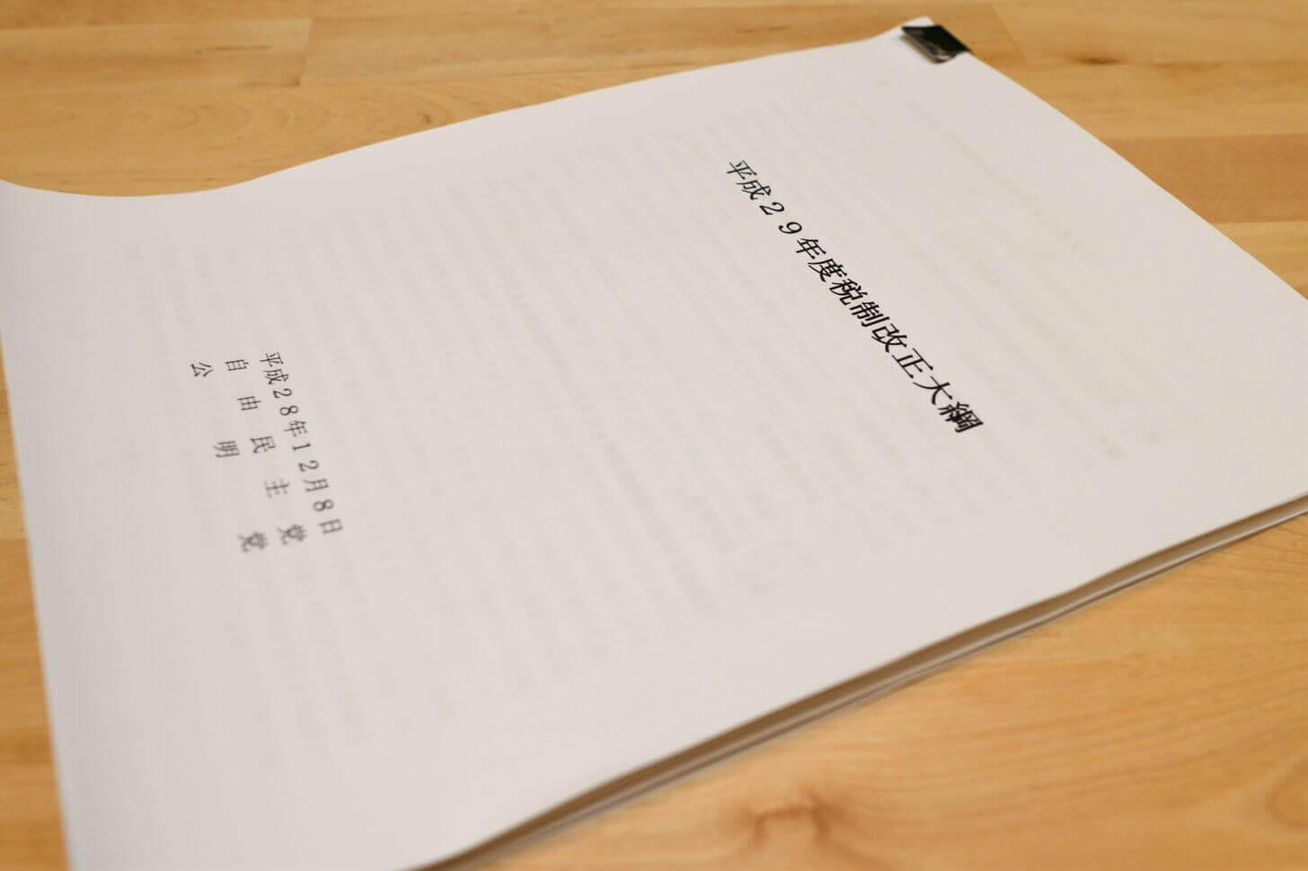 平成29年度税制改正大綱:相続税・贈与税の注目のポイントは?