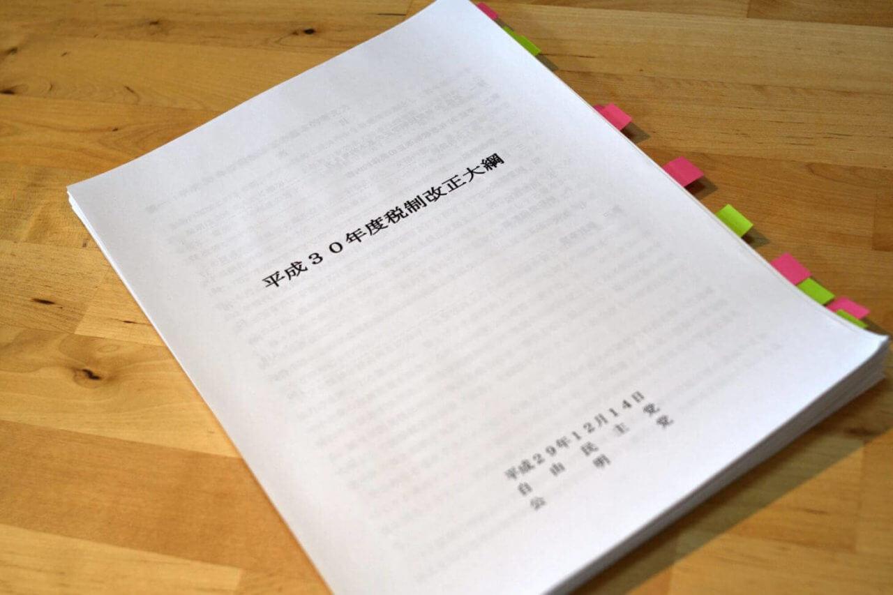 平成30年度税制改正大綱公表