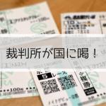 「競馬の馬券は一時所得か雑所得か」の国の判断基準に裁判所が喝!