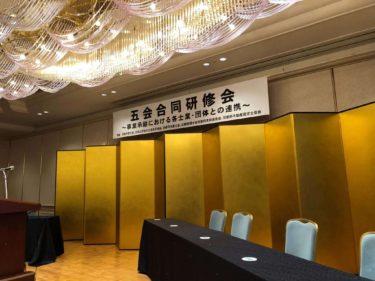 京都府下五士業の合同研修会パネリストとして登壇しました