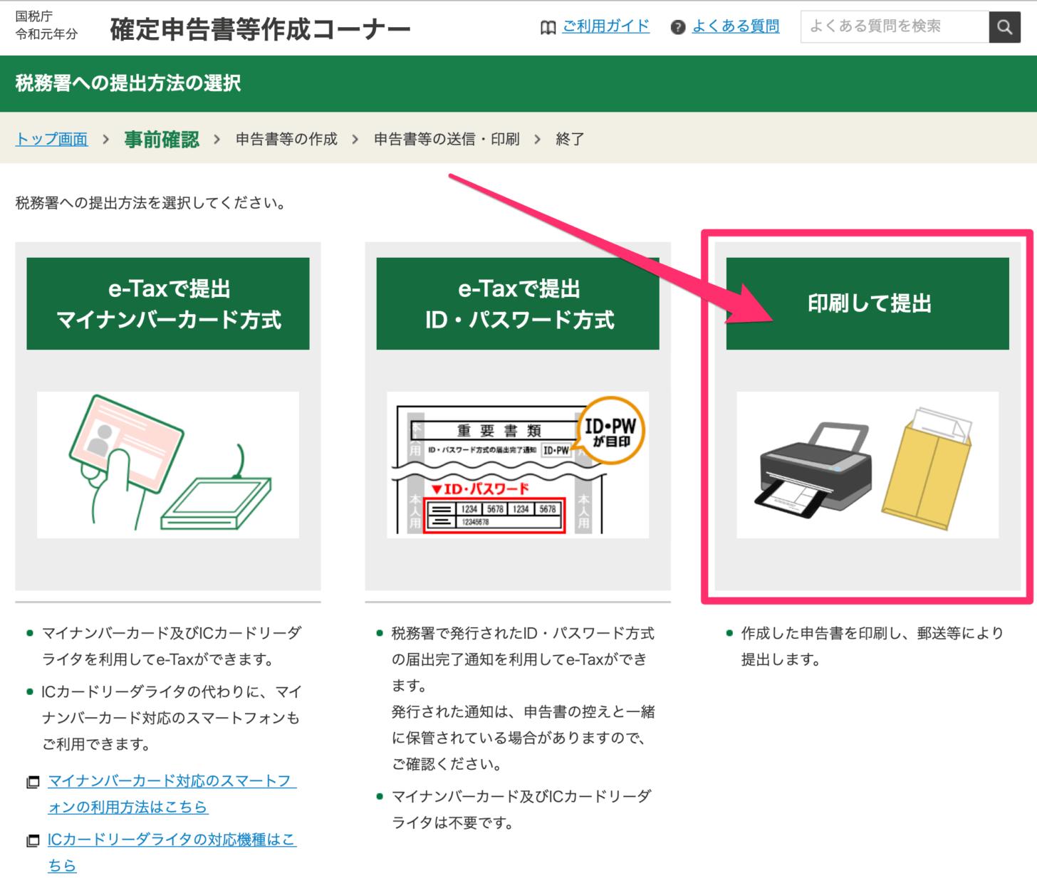 「印刷して提出」ボタンをクリック