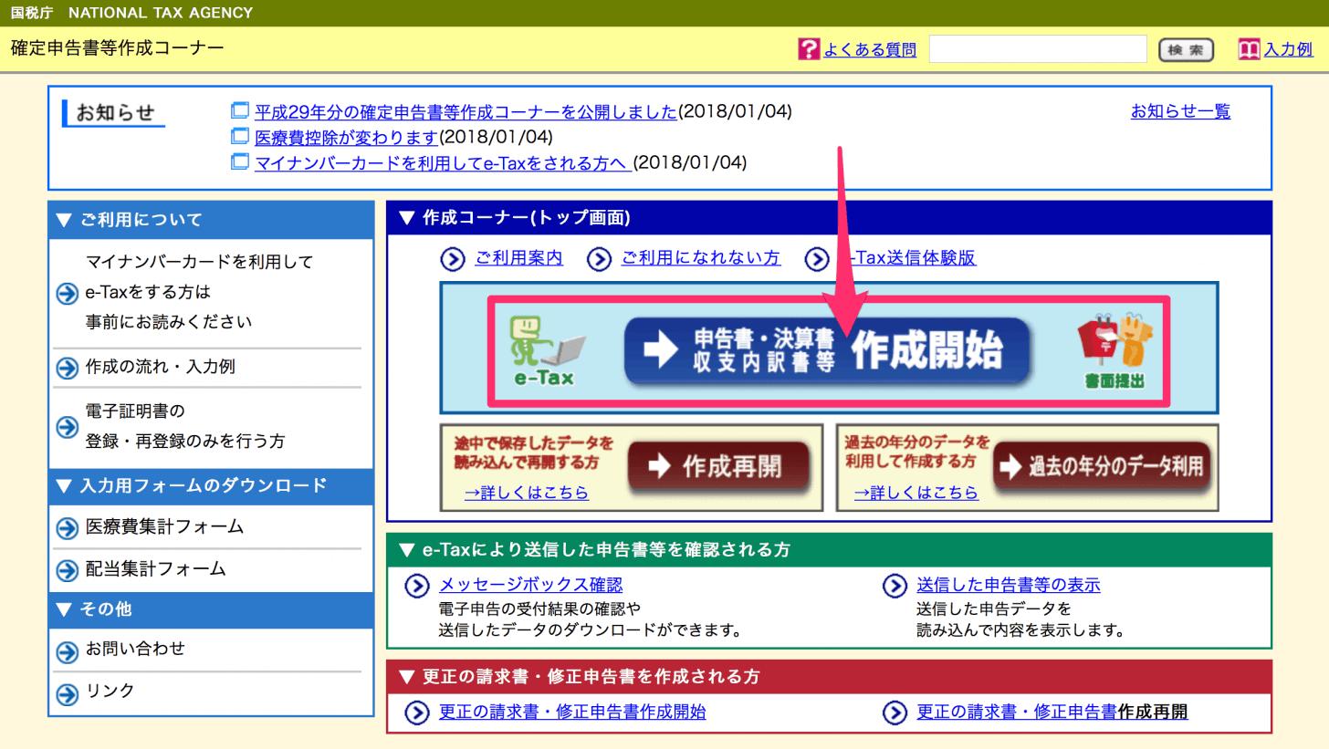 「申告書・決算書 収支内訳書等 作成開始」ボタンをクリック