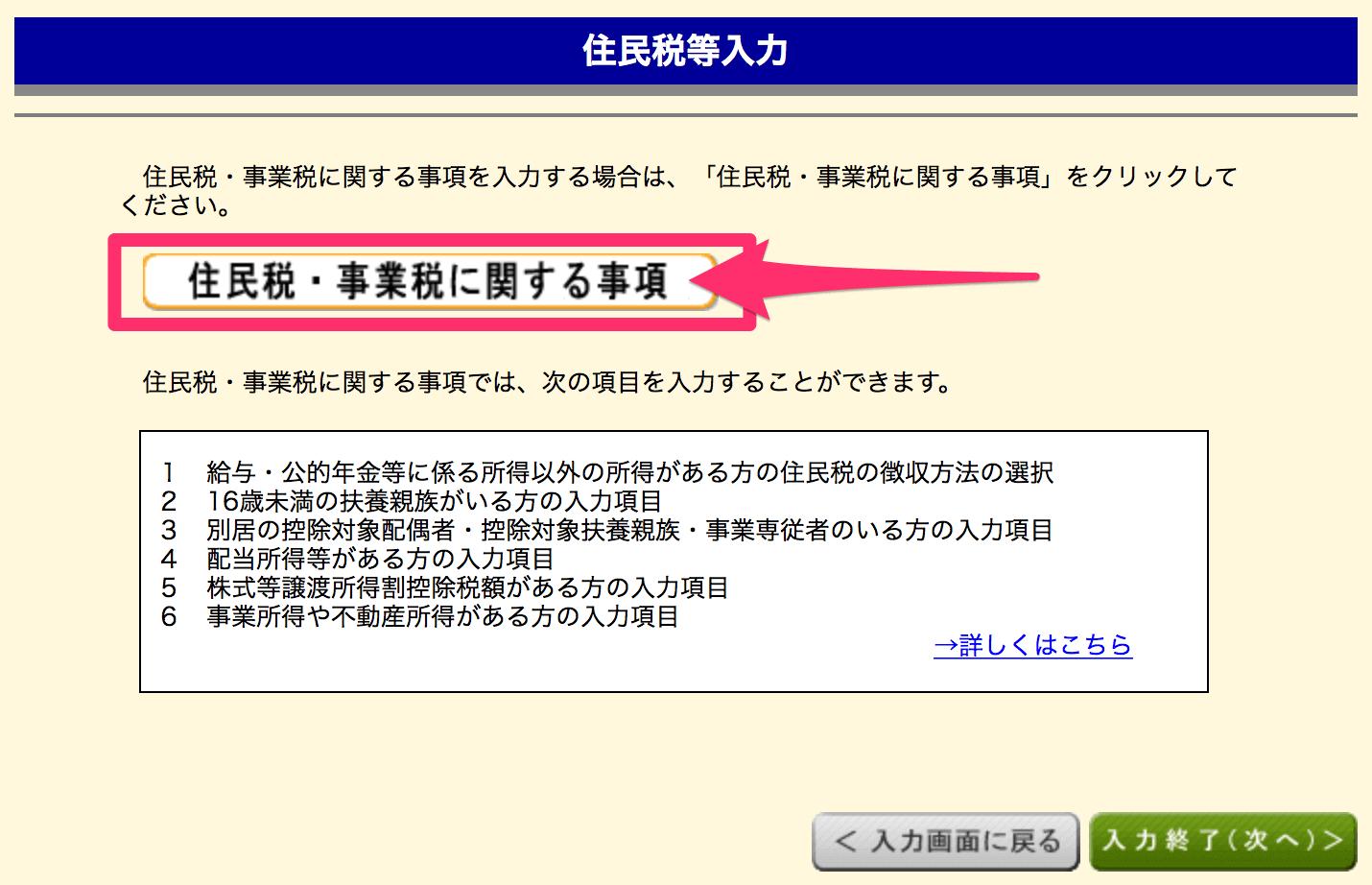 「住民税・事業税に関する事項」のボタンをクリック