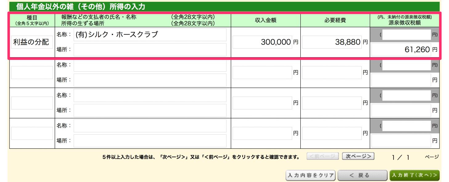 確定申告資料に書かれている数字を転記