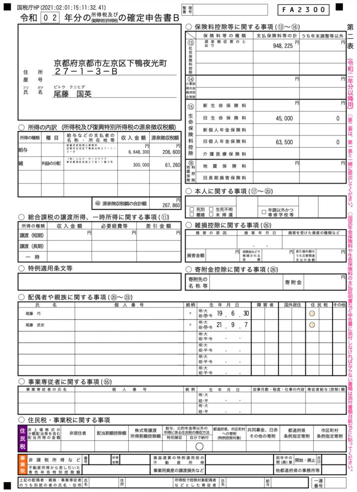 完成した確定申告書の第二表