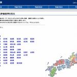 平成29年分の路線価図(財産評価基準書)公開。京都の商業地の路線価は今年も上昇傾向