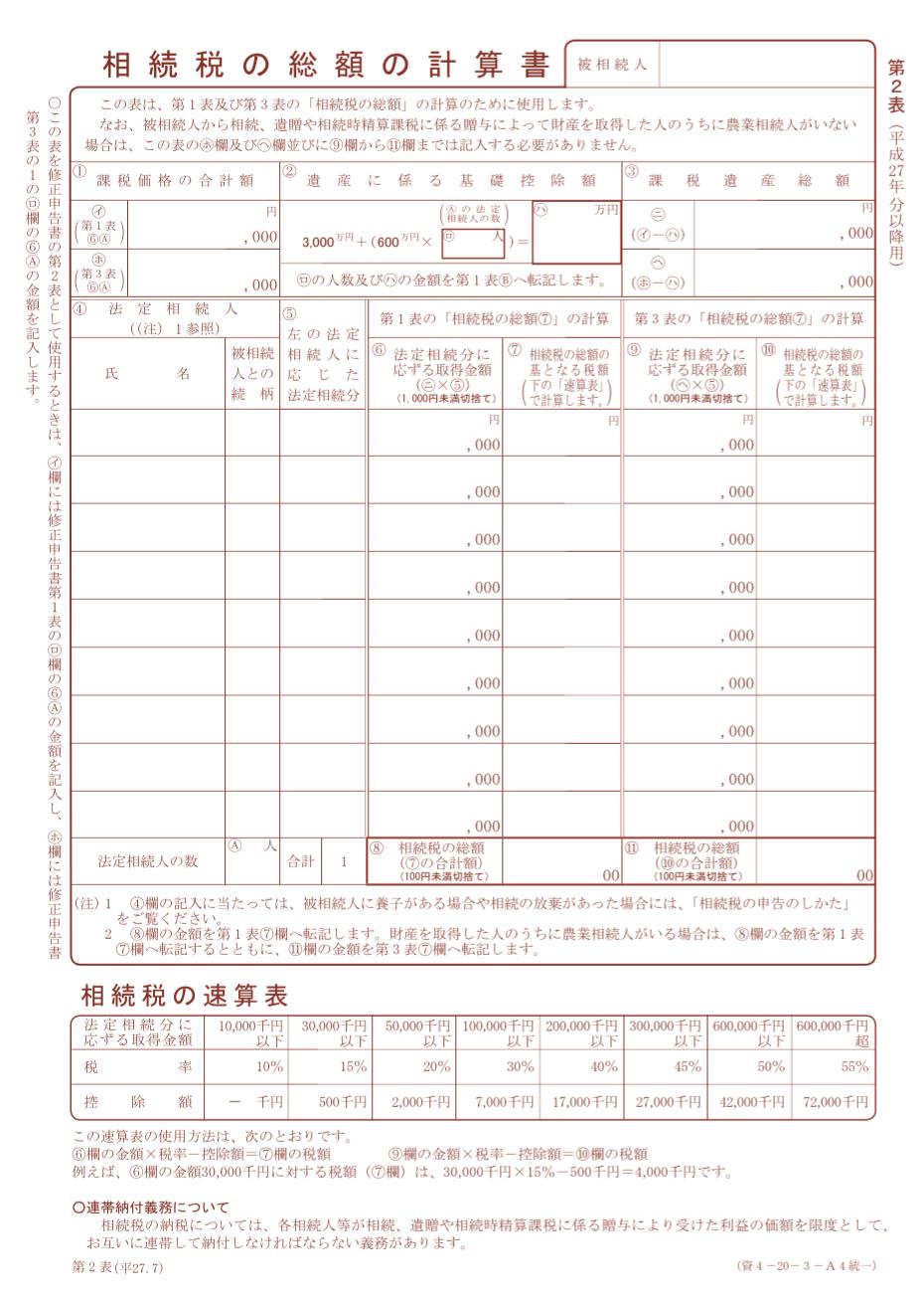 相続税の総額の計算方法とは。「相続税の申告書第2表」で確認します