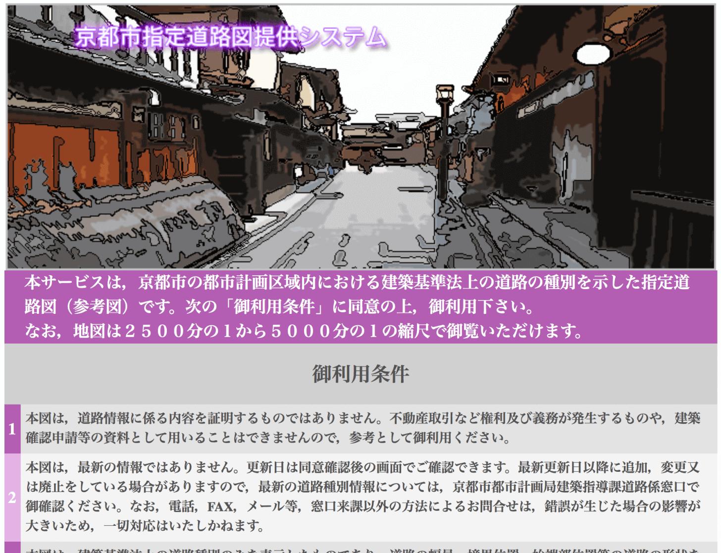 京都市「指定道路図提供システム」のスクリーンショット