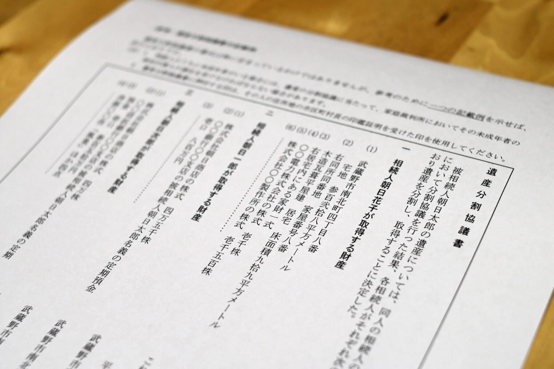 弊税理士事務所が遺産分割協議書の作成に関わらない理由