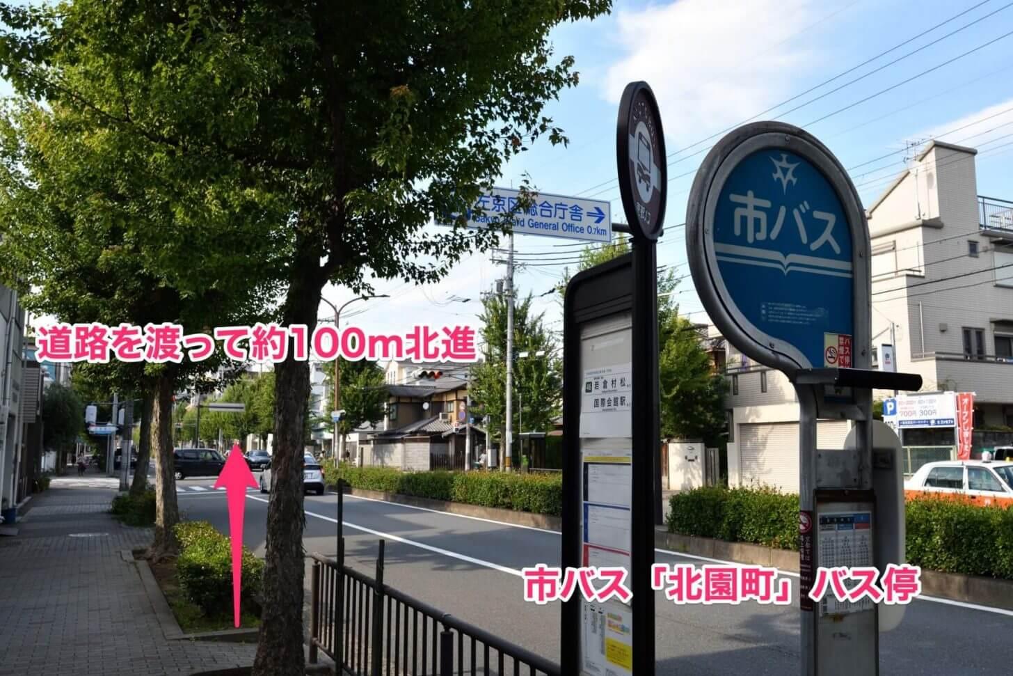 市バス「北園町」バス停から北に約100m