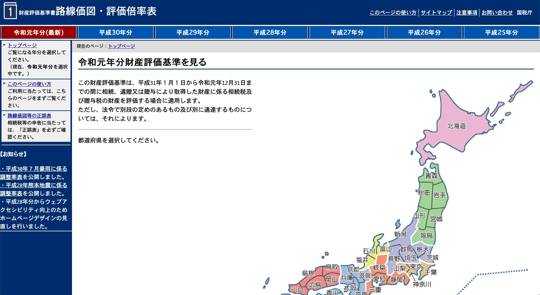 価 国税庁 路線
