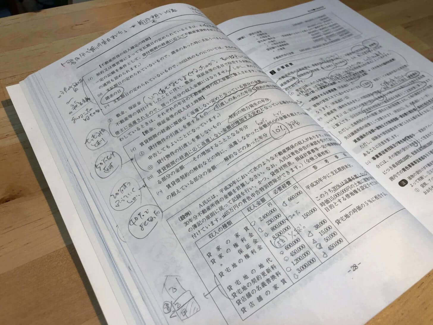 研修時のテキスト(カンペ)