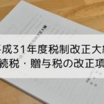 2019年相続税・贈与税の改正項目総まとめ【平成31年度税制改正大綱】