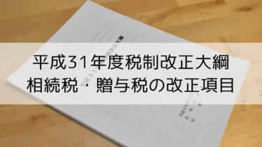 平成31年度税制改正大綱 相続税・贈与税の改正項目