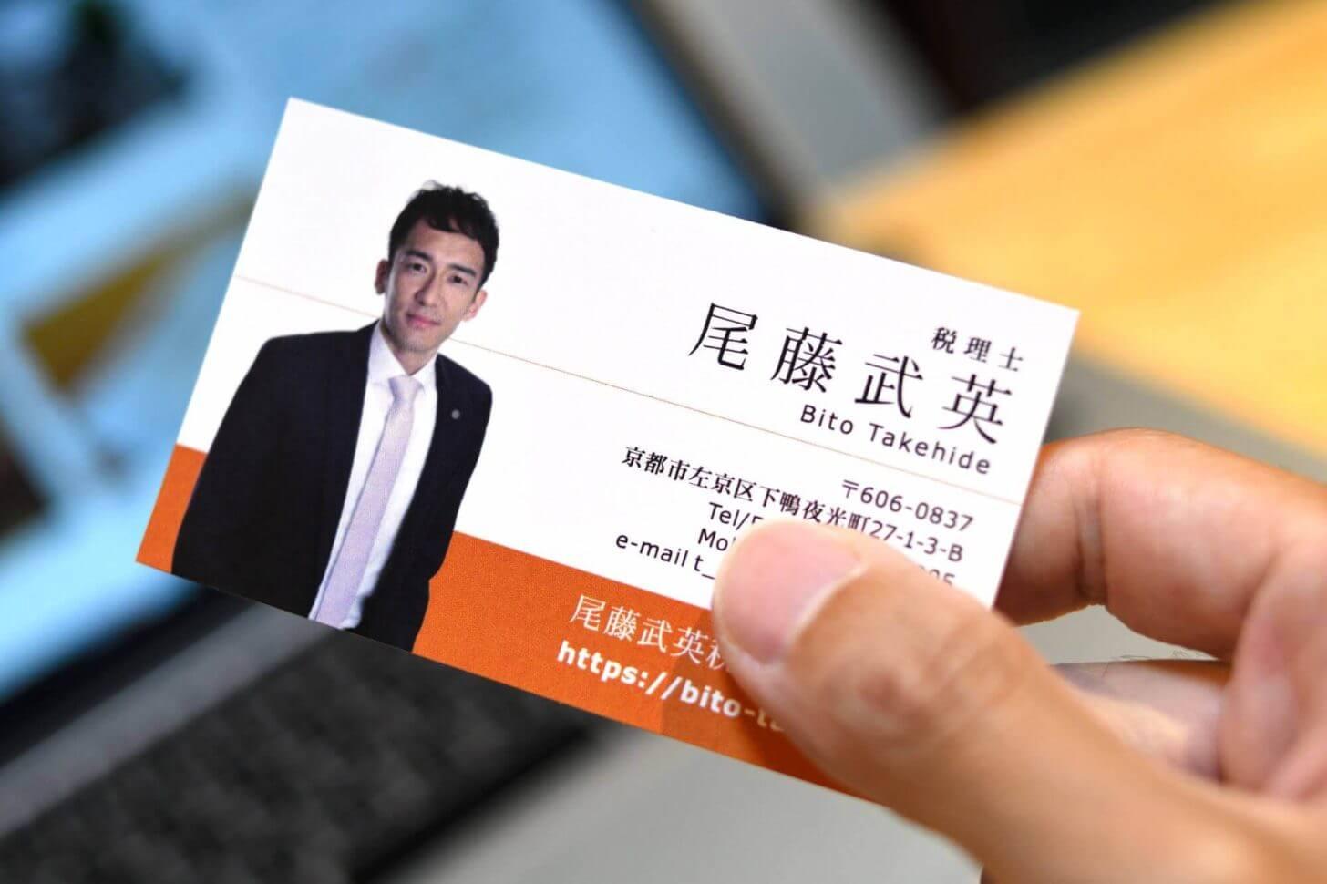 税理士尾藤武英のプロフィール