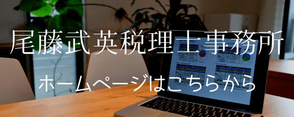 尾藤武英税理士事務所サイトトップページへ