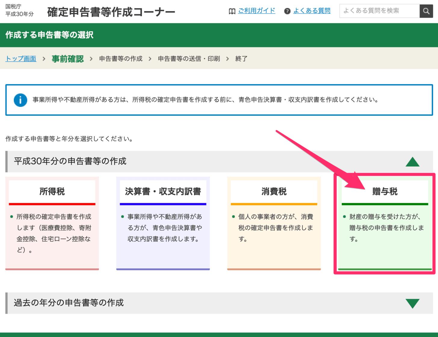 一番右の緑の「贈与税」をクリック