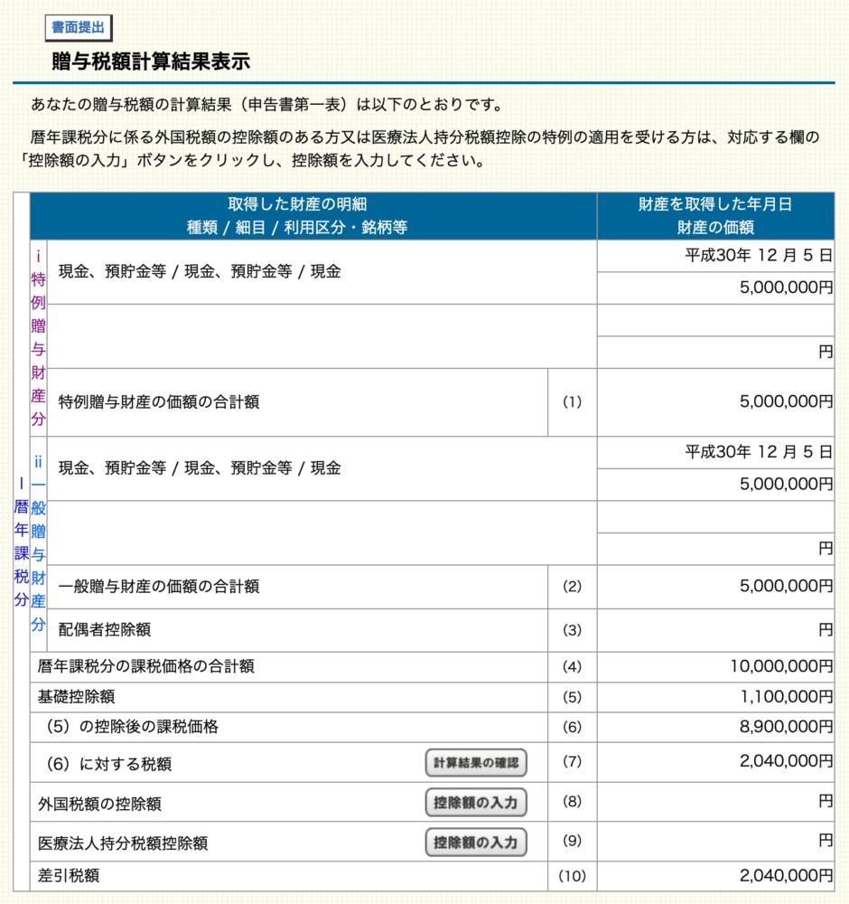 贈与税額計算結果表示その1