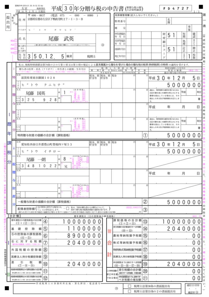 贈与税の申告書