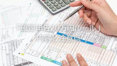 「確定申告20万円ルール」の内容と注意点