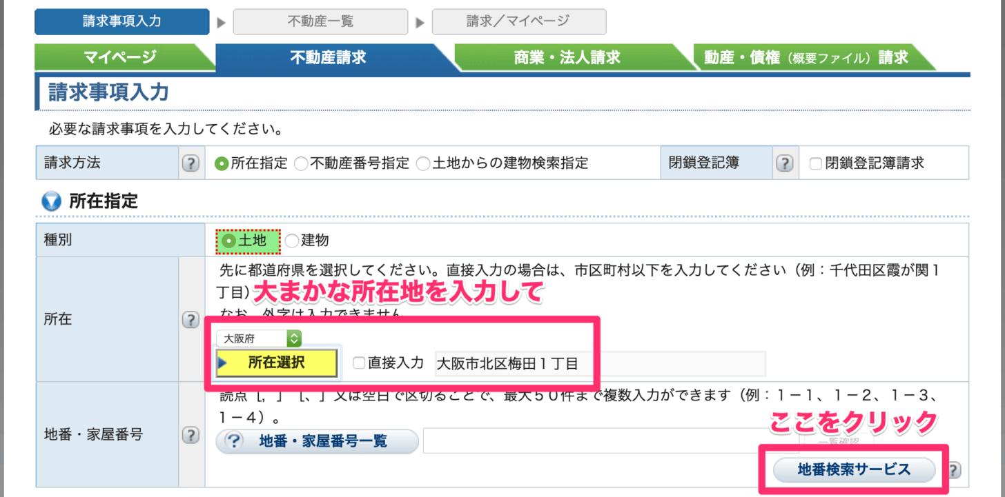 「地番検索サービス」ボタンをクリック