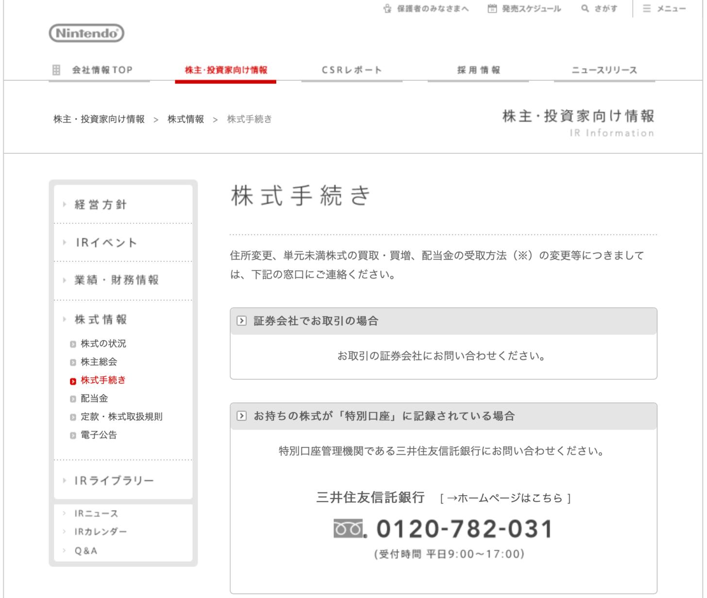 任天堂の株主名簿管理人は三井住友信託銀行