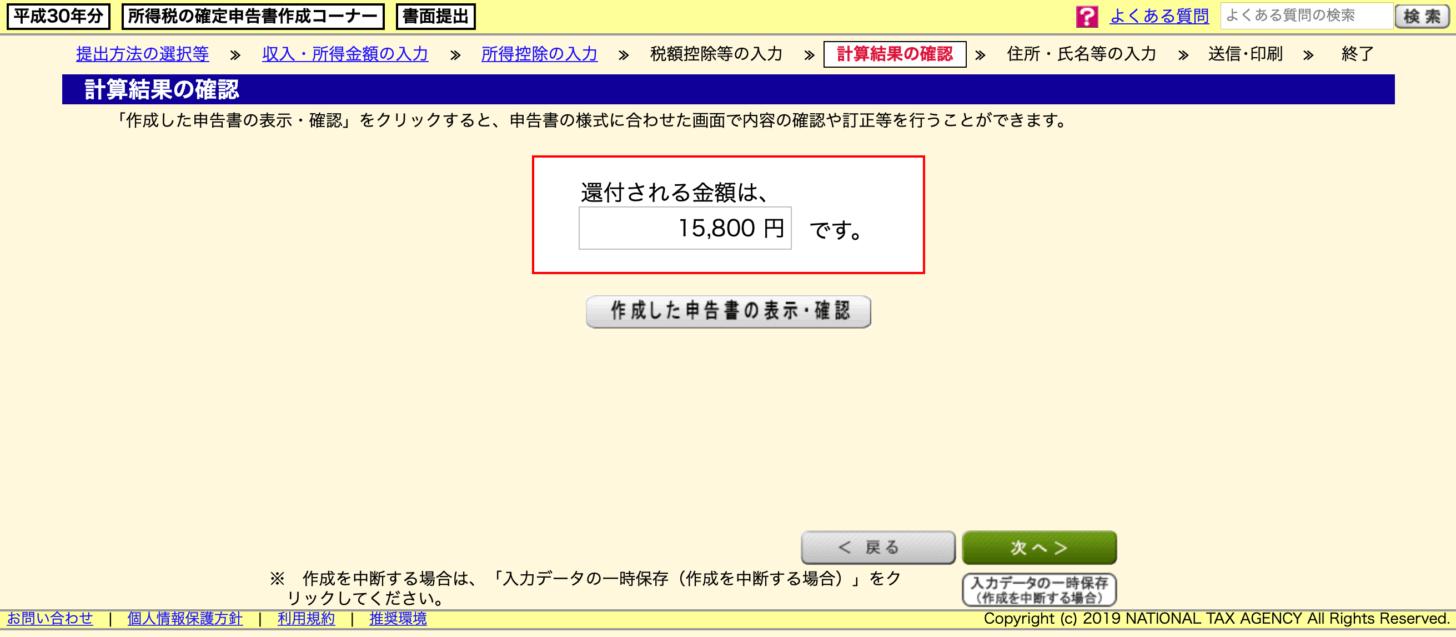 還付額は15,800円!