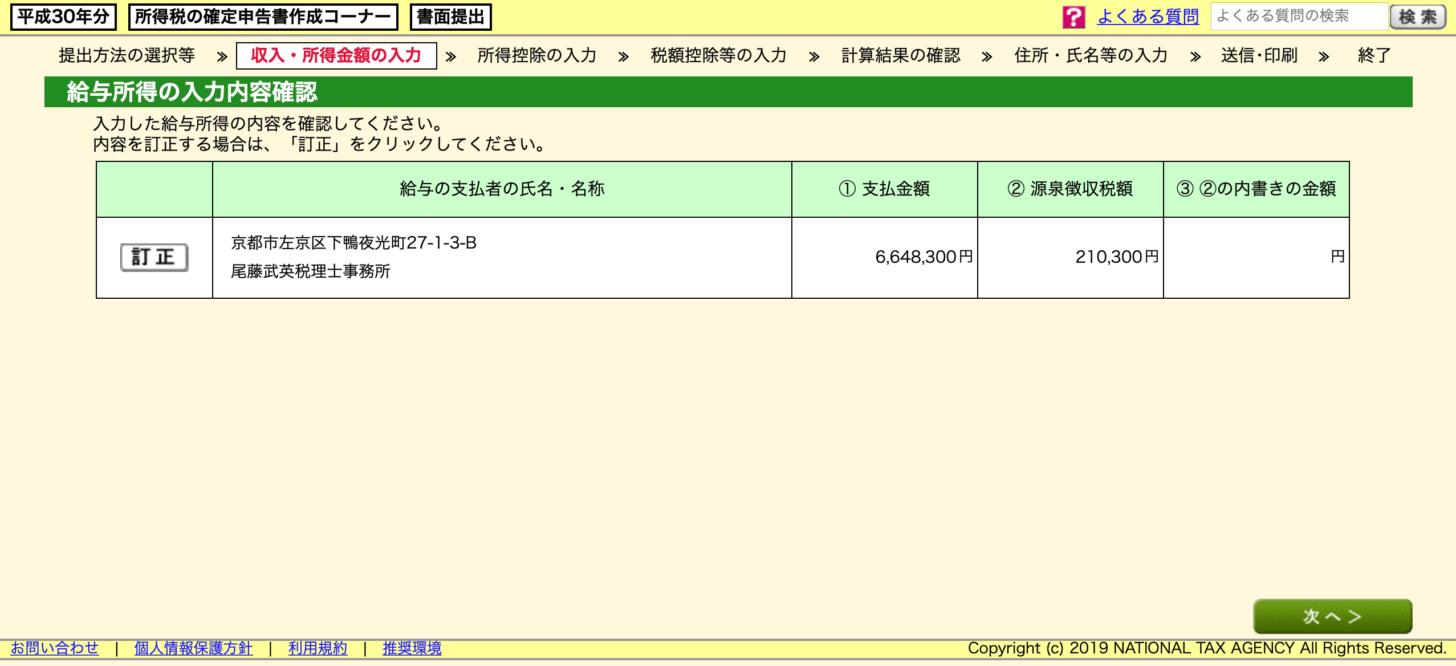 給与所得入力後の画面
