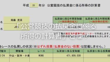「公営競技の払戻金に係る所得の計算書」とは?