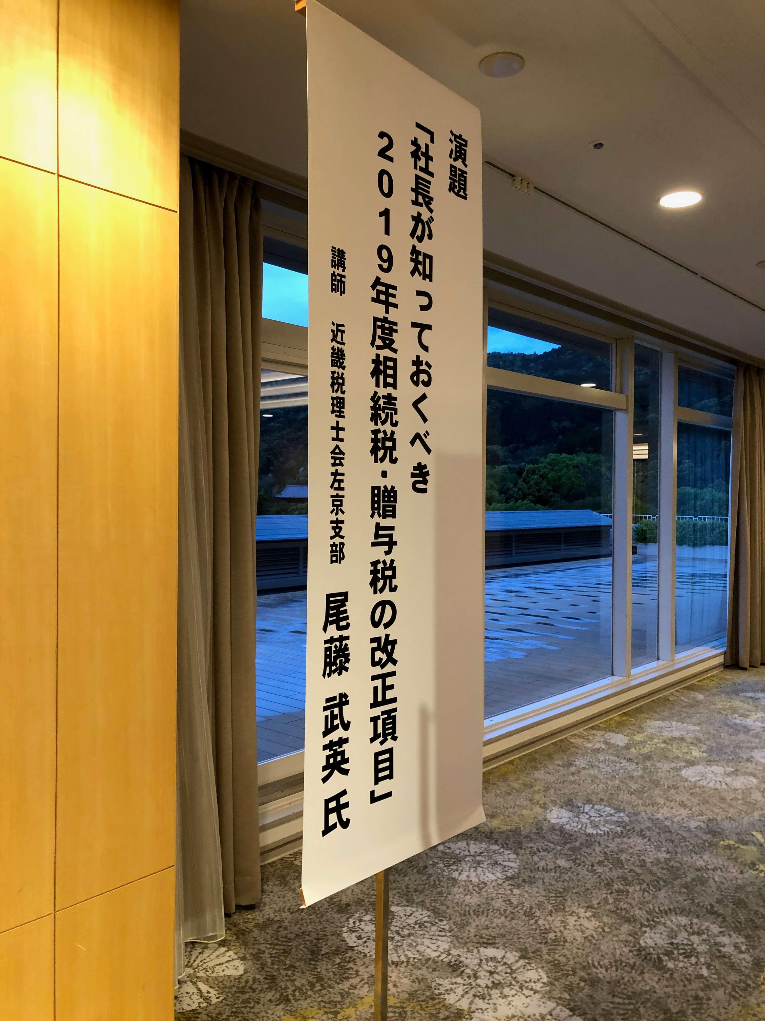【研修講師を担当しました】左京納税協会・資産税部会研修会「社長が知っておくべき 2019年度相続税・贈与税の改正項目」