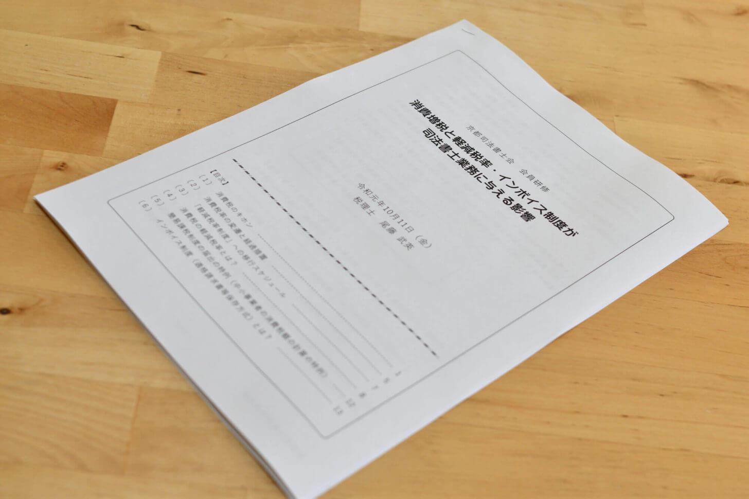 消費税軽減税率・インボイス研修で使用したレジュメ