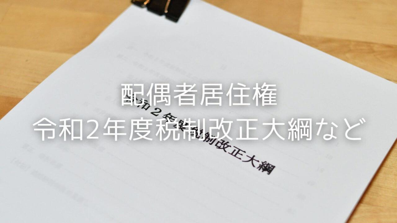 【配偶者居住権】2019年に判明した取扱いのまとめ【令和2年度税制改正大綱など】